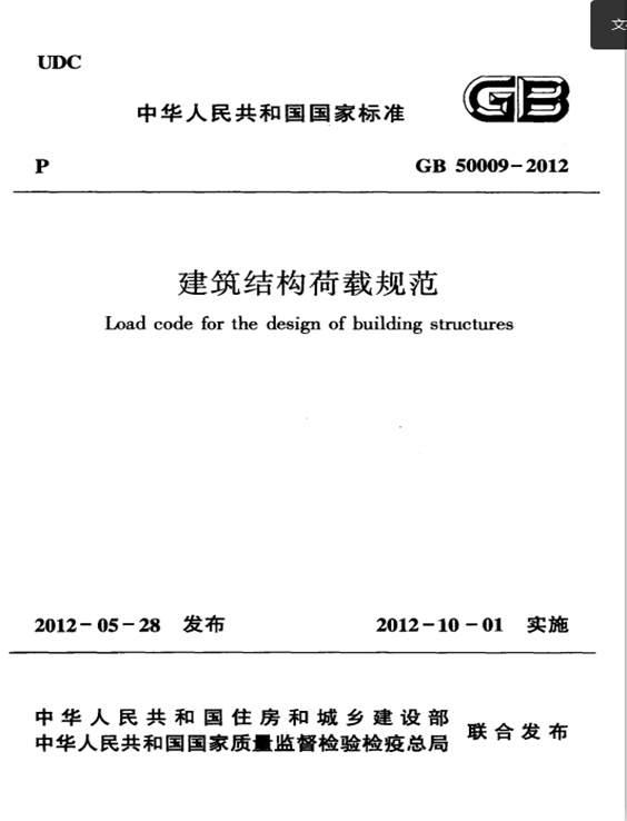 建筑结构荷载规范